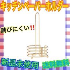 """Thumbnail of """"キッチンペーパー立て❣️マグネット❣️片手で切れる❣️錆びにくい❣️"""""""