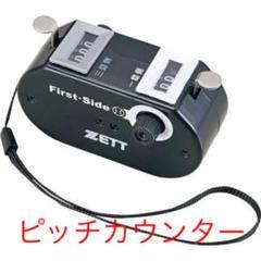 "Thumbnail of ""ゼット ピッチカウンター BL2236"""