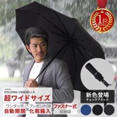 "Thumbnail of ""【特別セール】折りたたみ傘 < ブラック > 自動開閉 大きい"""