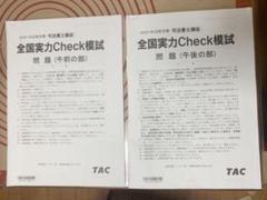 "Thumbnail of ""2021司法書士 全国実力check模試"""