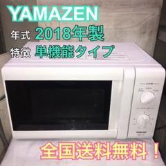 """Thumbnail of """"【全国送料無料】V036/ YAMADA 単機能電子レンジ YRB-177(W)"""""""