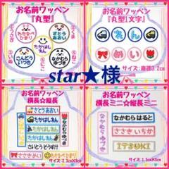 """Thumbnail of """"star★様専用 お名前ワッペン ネームワッペン"""""""