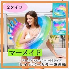 """Thumbnail of """"浮き輪 浮輪 うきわ レインボー マーメイド クラウン おしゃれ かわいい"""""""