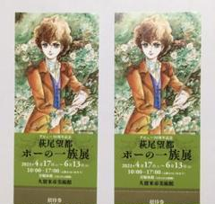 """Thumbnail of """"【ポーの一族展】チケット2枚 萩尾望都  久留米市美術館"""""""