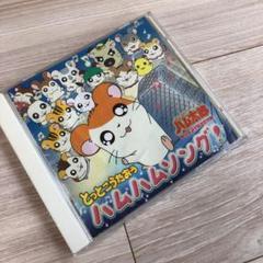 """Thumbnail of """"とっとこうたおうハムハムソング!CD"""""""