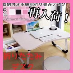 """Thumbnail of """"【送料無料】デスク テーブル ローテーブル ミニテーブル  折りたたみテーブル"""""""