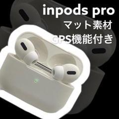 """Thumbnail of """"inpods pro ワイヤレスイヤホン タッチ式 プレゼント ホワイト"""""""