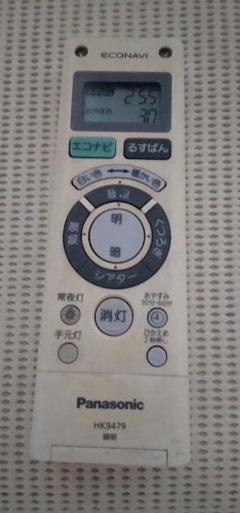 "Thumbnail of ""照明リモコン"""