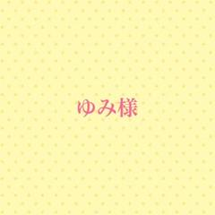 "Thumbnail of ""【専用】"""