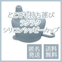 """Thumbnail of """"シッピーカップ 保温 繰り返し利用可能 カラフル  赤ちゃん用"""""""