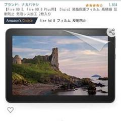 """Thumbnail of """"【Fire HD 8, Fire HD 8 Plus用】 液晶保護フィルム"""""""