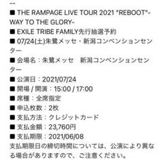 """Thumbnail of """"THE RAMPAGE LIVE TOUR 2021 新潟チケット"""""""