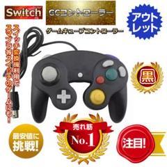"""Thumbnail of """"GCコントローラー ブラック ゲームキューブコントローラー スイッチコントローラ"""""""