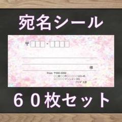 "Thumbnail of ""【即購入OK】宛名シール ホログラム(ピンク)柄 60枚"""
