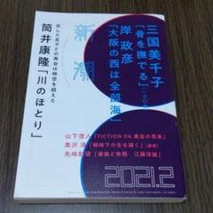 "Thumbnail of ""新潮 2021年2月号"""