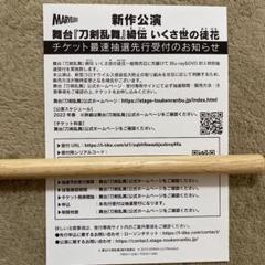 "Thumbnail of ""綺伝 いくさ世の徒花 最速抽選先行シリアルコード"""