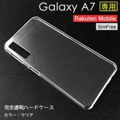 """Thumbnail of """"Galaxy A7 ハードケース 透明 無地 2019年発表モデル"""""""