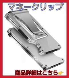 "Thumbnail of ""財布 マネークリップ クレジット カードケース 磁気防止 シルバー t"""