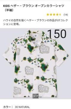 "Thumbnail of ""【新品未使用】ユニクロ×ヘザーブラウン オープンカラーシャツ KIDS150"""
