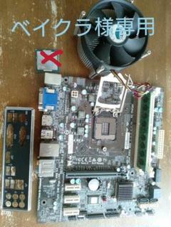 "Thumbnail of ""マザボ B85H3-M4 v2.0(LGA1150) CPUメモリ付き"""