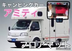 "Thumbnail of ""[キャンピングカー アミティ]特注フロアマット☆サンゲツ製☆自作の手間なし!"""
