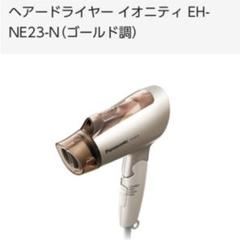 "Thumbnail of ""Panasonic ドライヤー  イオニティ EH−NE23"""
