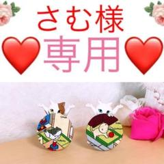 "Thumbnail of ""❤️さむ様専用❤️"""