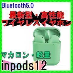 """Thumbnail of """"ワイヤレスイヤホン inpods12 Bluetoothイヤフォン グリーン"""""""