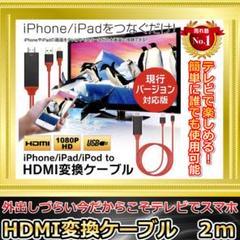 "Thumbnail of ""HDMIケーブル ドンクル アプリ設定不要 iPhone用 ミラーリング"""