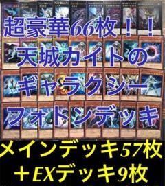 """Thumbnail of """"【デッキNo.125】遊戯王 カイトの銀河(ギャラクシー)デッキ フォトン 光波"""""""