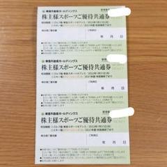 """Thumbnail of """"東急不動産 スポーツご優待共通券 3枚"""""""