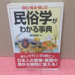 """Thumbnail of """"かいし様専用 民俗学がわかる事典 読む・知る・愉しむ"""""""