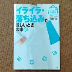 """Thumbnail of """"イライラ・落ち込みが激しいときの本"""""""