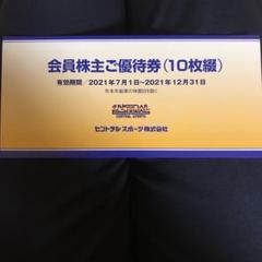 "Thumbnail of ""セントラルスポーツ 株主優待券 10枚"""