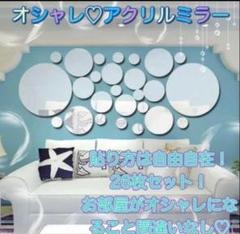 """Thumbnail of """"ミラー 円形アクリルミラー インテリア オシャレ 可愛い 部屋 26枚セット"""""""