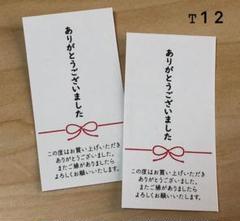 "Thumbnail of ""サンキューシール*T12 水引き 120枚"""