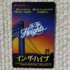 "Thumbnail of ""イン・ザ・ハイツ ♡ムビチケ1枚♡ 番号通知"""