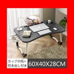 "Thumbnail of ""テーブル ラップトップテーブル ピクニック軽量折り畳みテーブル"""