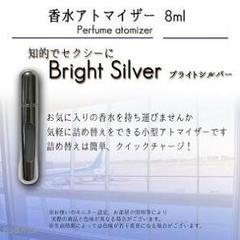 "Thumbnail of ""香水アトマイザー シルバー"""