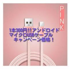 """Thumbnail of """"キャンペーン中 1.5mマイクロUSBケーブル ピンク"""""""