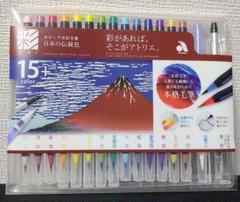 "Thumbnail of ""彩 あかしや水彩毛筆 15色"""