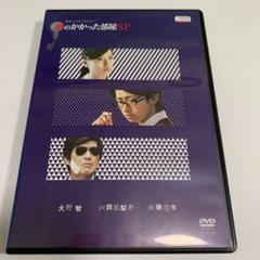 """Thumbnail of """"鍵のかかった部屋SP スペシャル  DVD  大野智"""""""