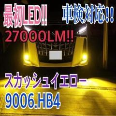 "Thumbnail of ""27000LM‼️HB4✨スカッシュイエロー フォグランプ 最新LED❗️"""