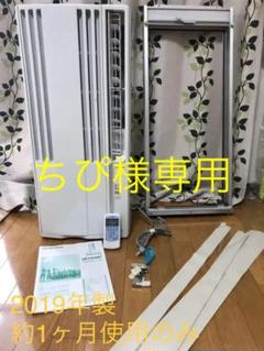 "Thumbnail of ""コロナ 冷房 窓用エアコン 2019年製 1ヶ月使用のみ"""
