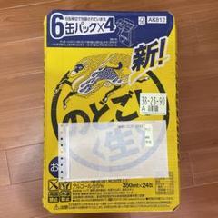 """Thumbnail of """"新!のどごし生24缶"""""""