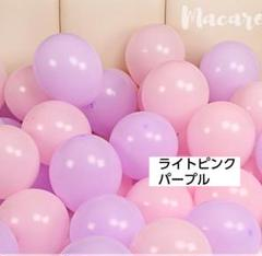 "Thumbnail of ""マカロンカラー風船 ライトピンク&パープル 可愛い バルーン お誕生日"""