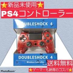 """Thumbnail of """"PS4(プレステ4)コントローラー 互換品 レッド 赤"""""""