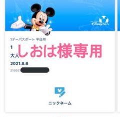 "Thumbnail of ""【しおは様専用】ディズニーチケット8/6"""
