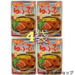 """Thumbnail of """"16 (激安)らふてぃ 4袋 沖縄そばトッピング  レトルト ラフテー 非常食"""""""