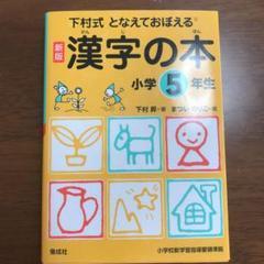 """Thumbnail of """"漢字の本 となえておぼえる 下村式 小学5年生"""""""